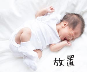 泣く赤ちゃんを寝かせて様子を見る