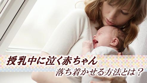 授乳中に泣いて暴れる赤ちゃんを落ち着かせる方法体験談15