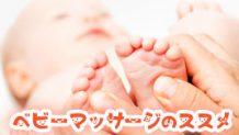 ベビーマッサージで赤ちゃんとのスキンシップを楽しもう!