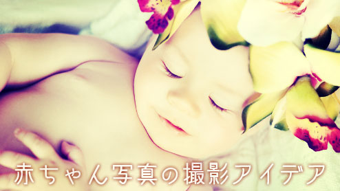 赤ちゃんの写真にアイデアをプラス!可愛く撮る方法は?