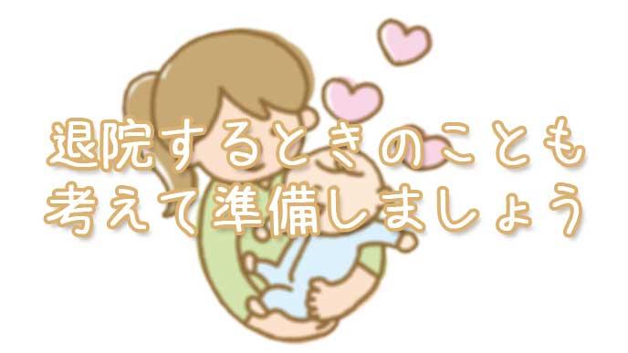 赤ちゃんを抱いてるママのイラスト