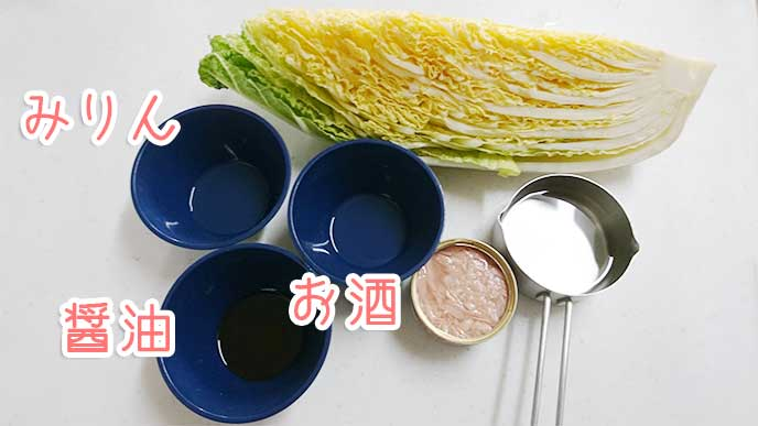 白菜のツナ煮びたしの材料