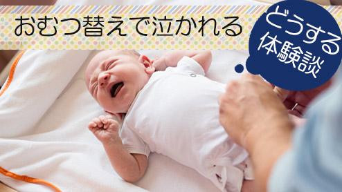 赤ちゃんがおむつ替えで泣く体験談15どうしたらいいの?