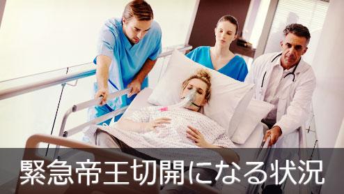 緊急帝王切開が決定する状況とは?麻酔や切開方法の特徴