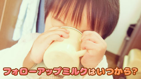 フォローアップミルクはいつからいつまで飲むものなの?