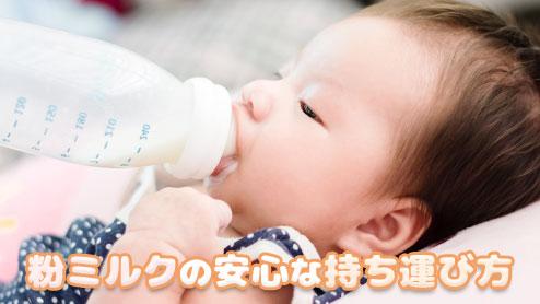 粉ミルクの持ち運び方体験談15こうすると外出先でも安心!