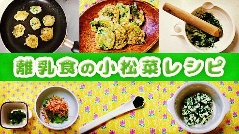 離乳食の小松菜・栄養満点レシピ!葉と茎の使い方をマスター