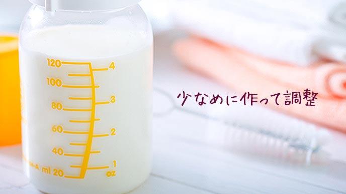 ミルクが入った哺乳瓶