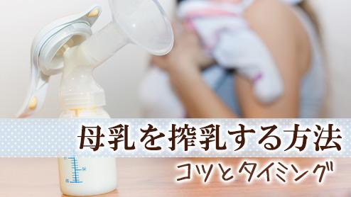 母乳を搾乳する方法|手や搾乳器で搾るコツとタイミング