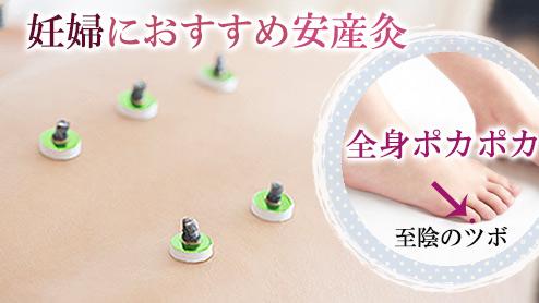 妊婦にお灸がおすすめな理由~安産灸で妊娠中の不調も改善!