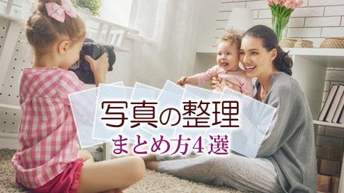 赤ちゃんの写真を整理しよう!おすすめのまとめ方4選
