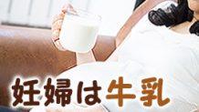 妊婦は牛乳でカルシウム摂取!飲み過ぎ&冷やしすぎに注意