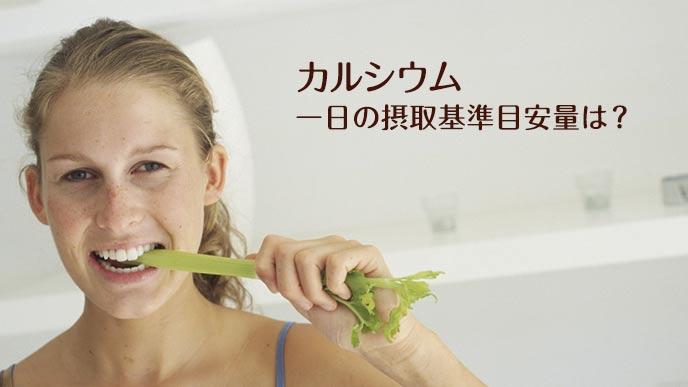 パセリを噛む女性