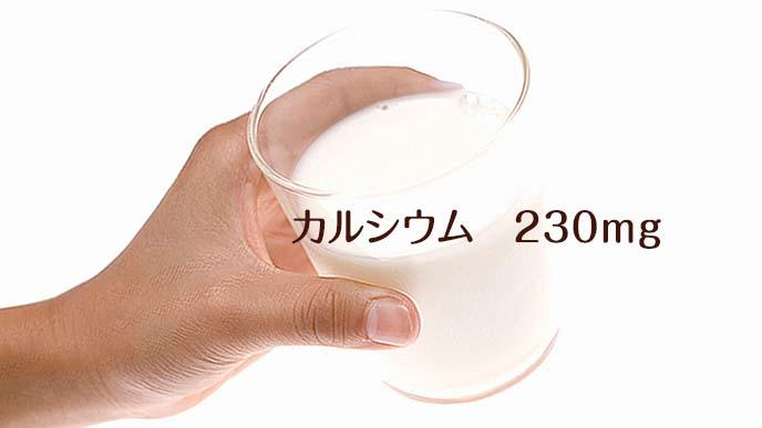 コップ1杯の牛乳