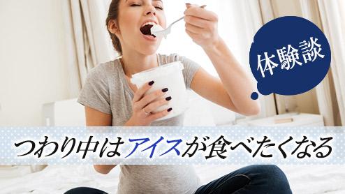 つわり中はアイスが食べたくなる体験談15気をつける事は?