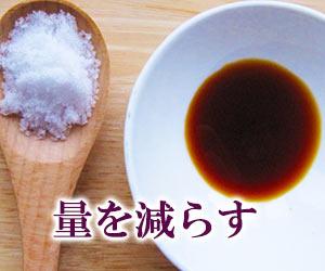 小皿に盛られた塩と醤油
