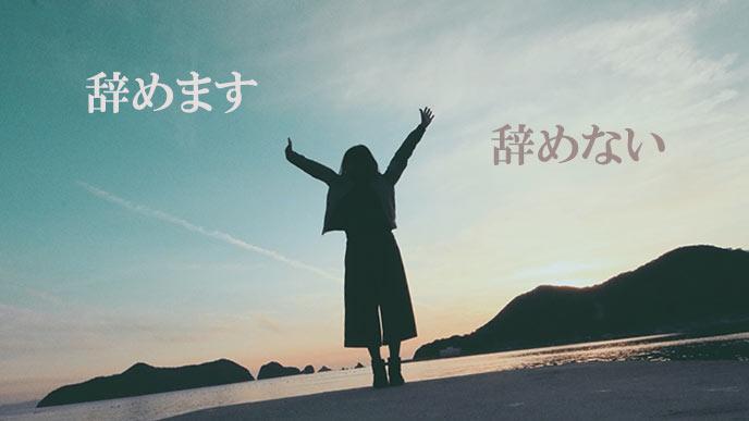 海辺で両手を広げて叫ぶ女性
