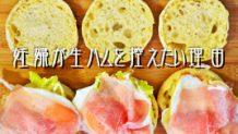 妊婦が生ハムを食べたいときは加熱レシピがおすすめ