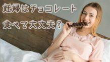 妊婦がチョコレートを食べるときの注意点&適正量