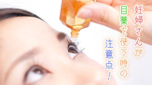 妊婦は目薬を使用できる?市販品を使う時は注意しよう