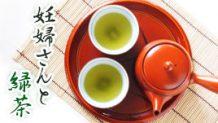 妊婦は緑茶の飲み過ぎに注意!カフェインレスなら大丈夫