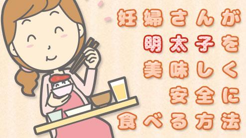 妊婦は明太子を加熱して食べよう!注意点&おすすめレシピ