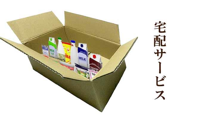 段ボール箱に入った乳製品