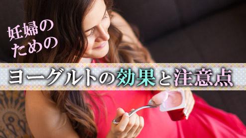 妊婦がヨーグルトを食べる時の注意点とオススメの食べ方