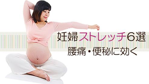 妊婦ストレッチ6選!簡単なのに腰痛・便秘にじわっと効く