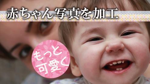 赤ちゃん写真を加工しよう!おすすめアプリでもっと可愛く