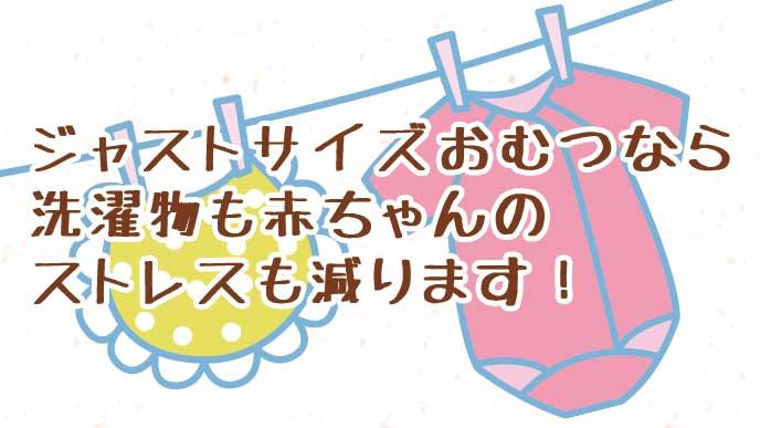 洗濯して干してある赤ちゃんの服とスタイ
