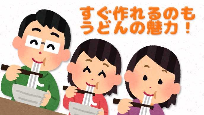 うどんを食べてる家族