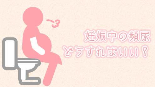 妊娠中の頻尿が辛い!トイレが近くて悩んでいる妊婦さんへ