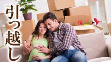 妊娠中の引っ越し・産後の引っ越しはどっちがいいのか体験談