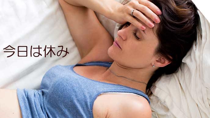 ベッドで横になる妊婦