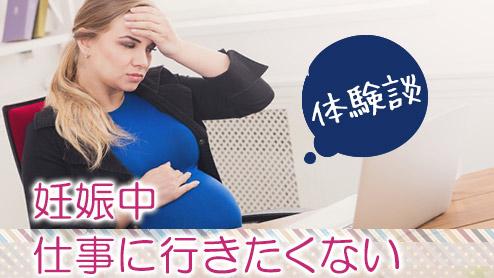 妊娠中「仕事に行きたくない」体験談~休むのはあり?