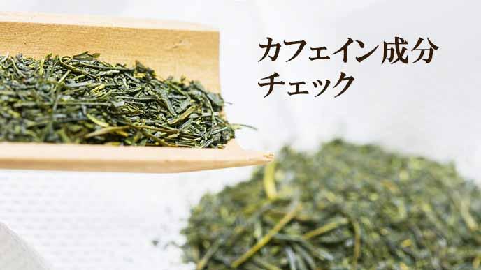 抹茶の茶葉