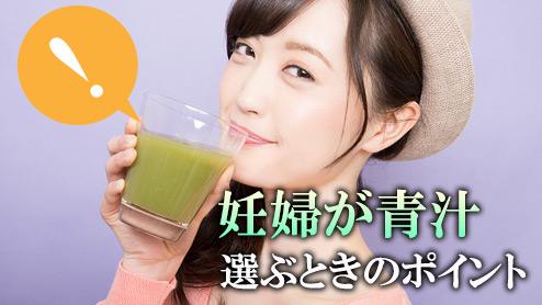 妊婦が青汁を選ぶときのポイント|嬉しい栄養素がいっぱい!
