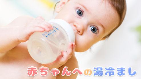赤ちゃんに湯冷ましを与えて良い?飲ませ方のポイント