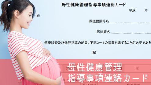 母性健康管理指導事項連絡カードとは?働く妊婦へのメリット
