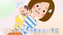 母乳を片方しか飲んでくれないのはなぜ?効果的な対処法