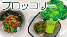 離乳食はブロッコリーでビタミン補給!栄養満点な段階レシピ