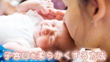 子宮口は柔らかくするには?正産期から始めたい6つの習慣