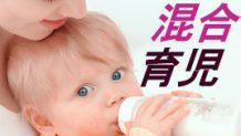 混合育児をスムーズに進める方法~「哺乳瓶の乳首」に注意!