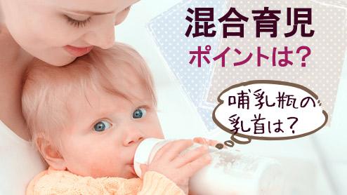 混合育児とは?ミルクと母乳を飲ませて育てるにはどうする?