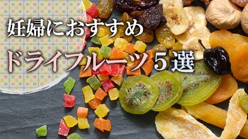 妊婦にドライフルーツは効果大!おすすめの果物5選