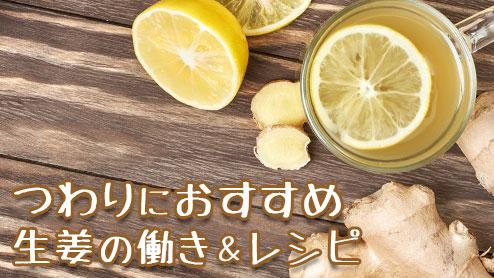 つわりに効く生姜の働き7ムカムカ吐き気に効くレシピは?