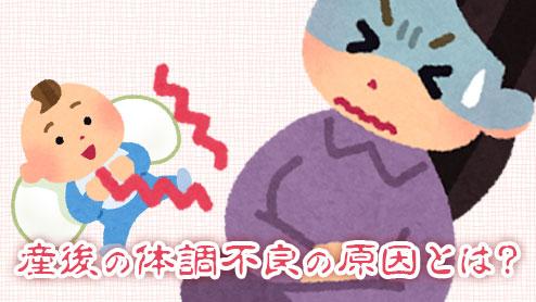 産後に体調不良が続く原因とは?不調を改善するための方法