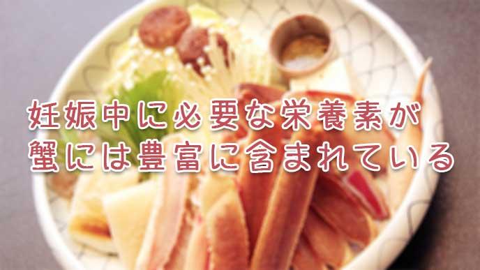 カニ鍋の材料
