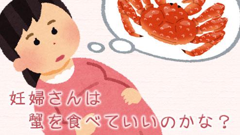 妊婦が蟹を食べるときの4原則|蟹味噌は控えるべき?